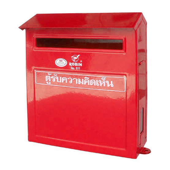 Robin ตู้จดหมาย รุ่น 511 สีแดง