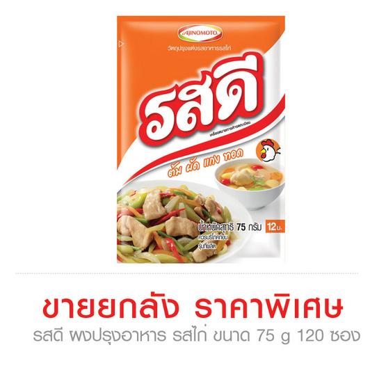 Ros Dee รสดี ผงปรุงอาหาร รสไก่ ขนาด 75 g. (ขายยกลัง) (120 ชิ้น)