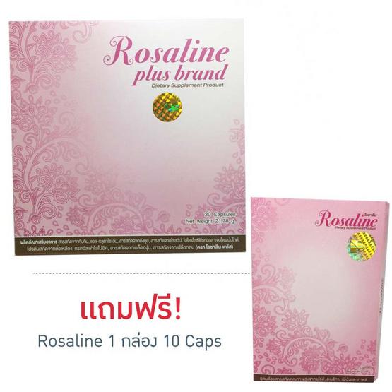 Rosaline Plus brand Set 1 อาหารเสริมบำรุงผิวจากภายในสู่ภายนอก ซื้อ 1 กล่อง แถมฟรี Rosaline ขนาดพกพา 10 แคปซูล มูลค่า 600 บาท