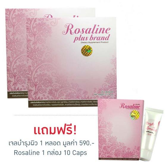 Rosaline Plus brand Set 2 อาหารเสริมบำรุงผิวจากภายในสู่ภายนอก ซื้อ 2 กล่อง แถมฟรี Rosaline ขนาดพกพา 10 แคปซูล มูลค่า 600 บาท และ เจลบำรุงผิวไบร์ท แอนด์ สมูท 1 หลอด ขนาด 20 g. มูลค่า 590 บาท