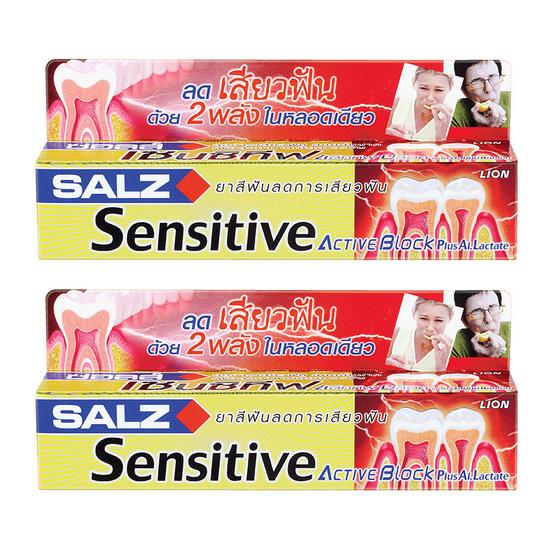 SALZ Sensitive 100g Pack2 #Active Block Plus Aluminum Lactate