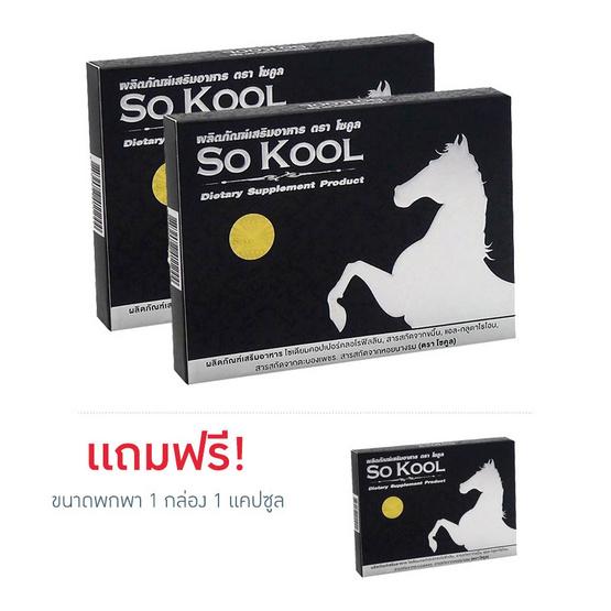 SO KOOL Set 2  ขนาดพกพา อาหารเสริมอาหารสำหรับผู้ชายระดับพรีเมี่ยม 2 กล่อง 4 แคปซูล ฟรี ขนาดพกพา 1 กล่อง 1 แคปซูล