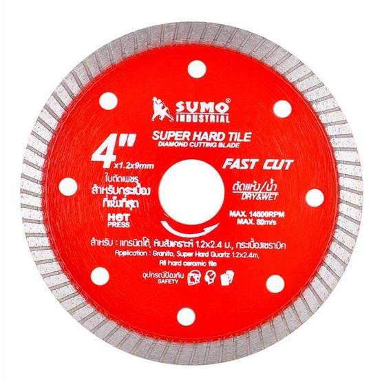 SUMO Fast Cut  ใบตัดเพชร 4