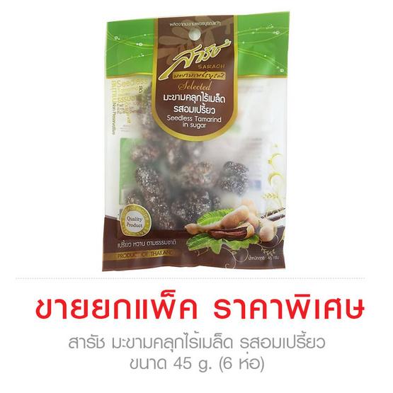 Sarach สารัช มะขามคลุกไร้เมล็ด รสอมเปรี้ยว ขนาด 45 g. (6 ชิ้น)