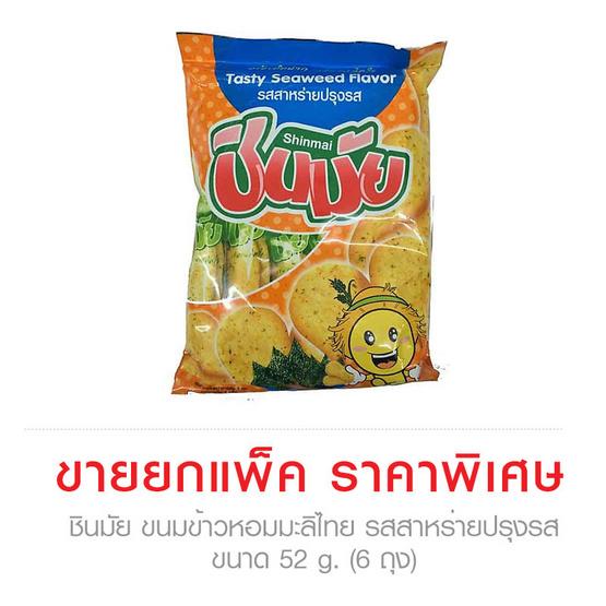 Shinmai ชินมัย ขนมข้าวหอมมะลิไทย รสสาหร่ายปรุงรส ขนาด 52 g. (6 ชิ้น)