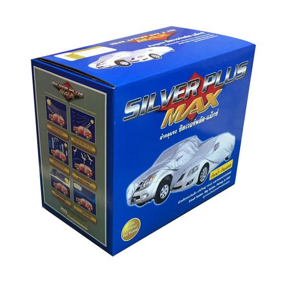 Silver Plus Max ผ้าคลุมรถกะบะ ไซส์ BXL