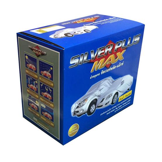 Silver Plus Max ผ้าคลุมรถเก๋งใหญ่ ไซส์ M