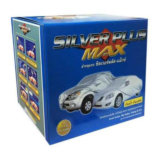 Silver Plus Max ผ้าคลุมรถเก๋งเล็ก ไซส์ X