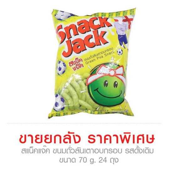 Snack Jack สแน็คแจ๊ค ขนมถั่วลันเตาอบกรอบ รสดั้งเดิม ขนาด 70 g. (24 ชิ้น)