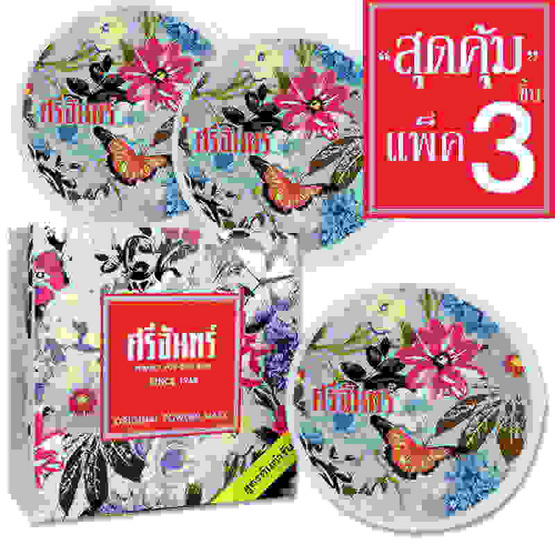 Srichand Original Powder Mask [แพ็ค 3 ชิ้น]