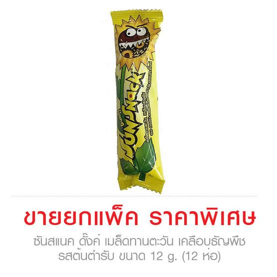 Sun snack ซันสแนค ดั๊งค์ เมล็ดทานตะวัน เคลือบธัญพืช รสต้นตำรับ ขนาด 12 g. (12 ชิ้น)