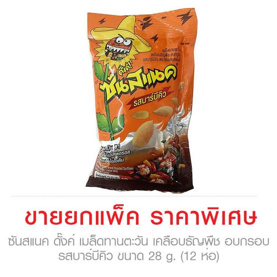 Sun snack ซันสแนค ดั๊งค์ เมล็ดทานตะวัน เคลือบธัญพืช อบกรอบ รสบาร์บีคิว ขนาด 28 g. (12 ชิ้น)