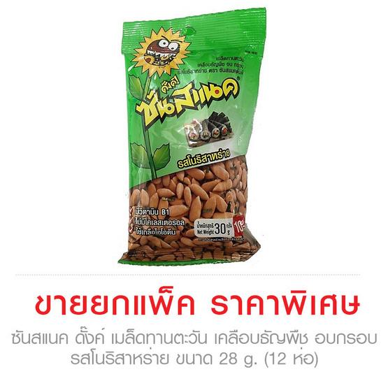 Sun snack ซันสแนค ดั๊งค์ เมล็ดทานตะวัน เคลือบธัญพืช อบกรอบ รสโนริสาหร่าย ขนาด 28 g. ( ยกแพ็ค 12 ชิ้น )