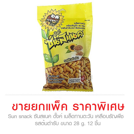 Sun snack ซันสแนค ดั๊งค์ เมล็ดทานตะวัน เคลือบธัญพืช อบกรอบ รสต้นตำรับ ขนาด 30 g. (12 ชิ้น)