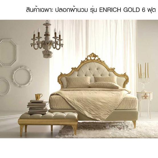 ซื้อ Synda ปลอกผ้านวม 6 ฟุต ENRICH GOLD