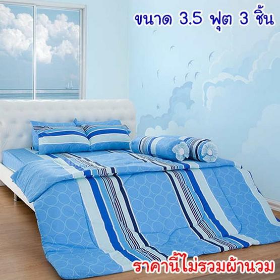 Syndex Premium ผ้าปูที่นอน ขนาด 3.5 ฟุต 3 ชิ้น SD-P0005
