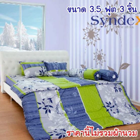 Syndex Premium ผ้าปูที่นอน ขนาด 3.5 ฟุต 3 ชิ้น SD-P0008