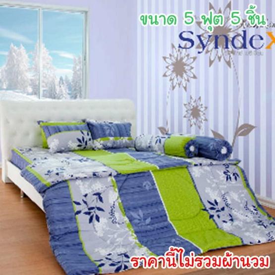 Syndex Premium ผ้าปูที่นอน ขนาด 5 ฟุต 5 ชิ้น SD-P0008