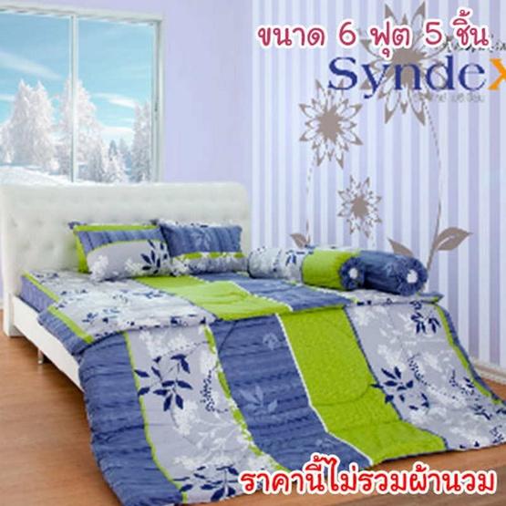Syndex Premium ผ้าปูที่นอน ขนาด 6 ฟุต 5 ชิ้น SD-P0008