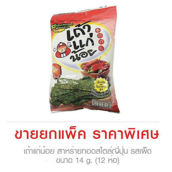 Taokaenoi เถ้าแก่น้อย สาหร่ายทอดสไตล์ญี่ปุ่น รสเผ็ด ขนาด 14 g. (12 ชิ้น)