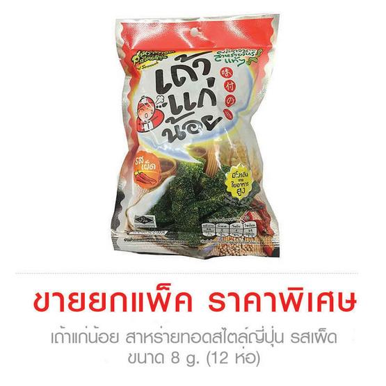 Taokaenoi เถ้าแก่น้อย สาหร่ายทอดสไตล์ญี่ปุ่น รสเผ็ด ขนาด 8 g. (12 ชิ้น)