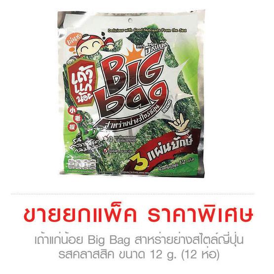 Taokaenoi เถ้าแก่น้อย Big Bag สาหร่ายย่างสไตล์ญี่ปุ่น รสคลาสสิค ขนาด 12 g. (12 ชิ้น)