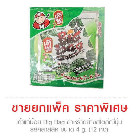 Taokaenoi เถ้าแก่น้อย Big Bag สาหร่ายย่างสไตล์ญี่ปุ่น รสคลาสสิค ขนาด 4 g. (12 ชิ้น)