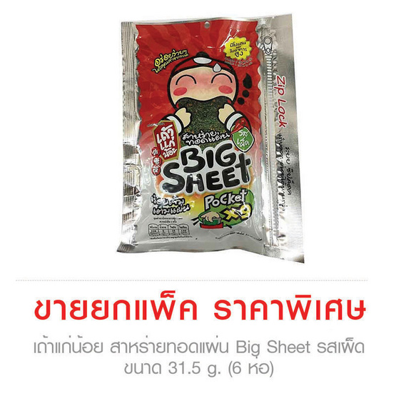 Taokaenoi เถ้าแก่น้อย สาหร่ายทอดแผ่น Big Sheet รสเผ็ด ขนาด 31.5 g. (6 ชิ้น)