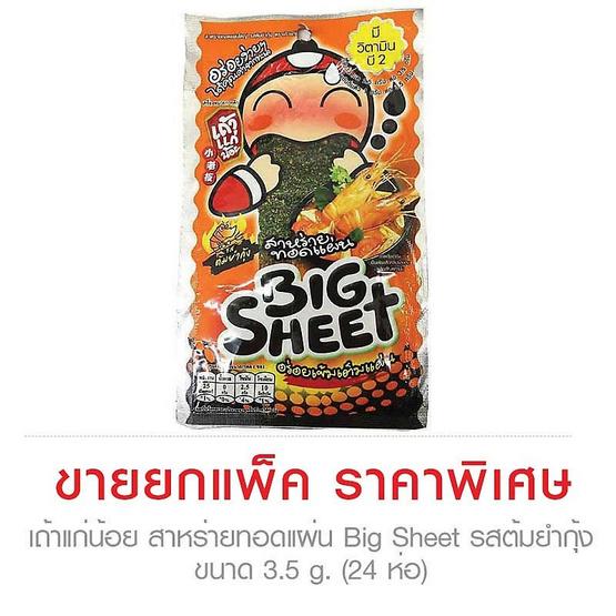Taokaenoi เถ้าแก่น้อย สาหร่ายทอดแผ่น Big Sheet รสต้มยำกุ้ง ขนาด 3.5 g. (24 ชิ้น)