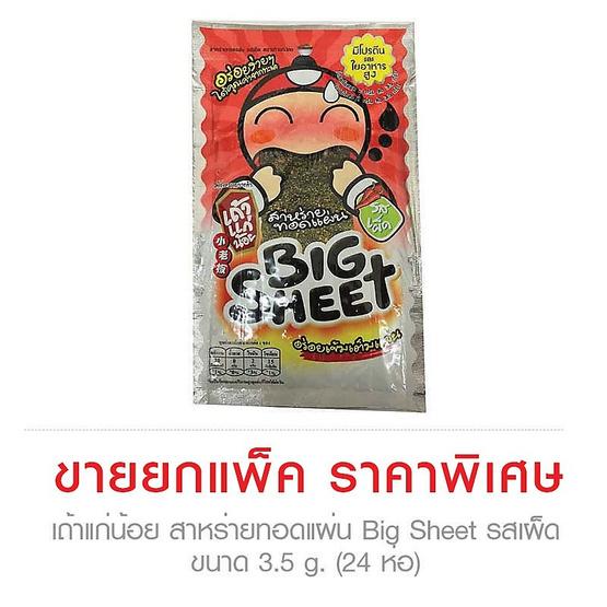 Taokaenoi เถ้าแก่น้อย สาหร่ายทอดแผ่น Big Sheet รสเผ็ด ขนาด 3.5 g. (24 ชิ้น)