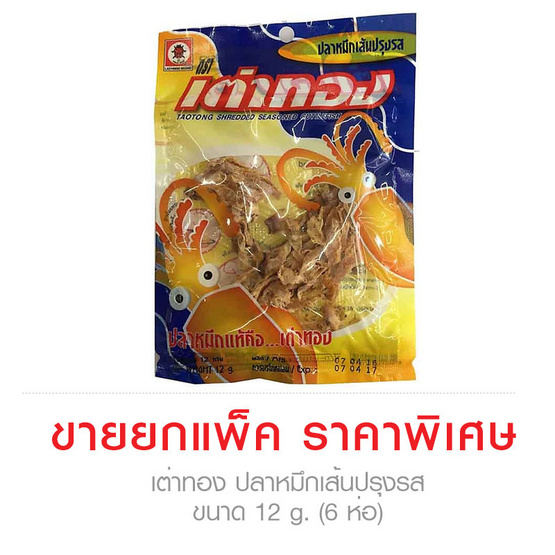 Taotong เต่าทอง ปลาหมึกเส้นปรุงรส ขนาด 12 g. (6 ชิ้น)