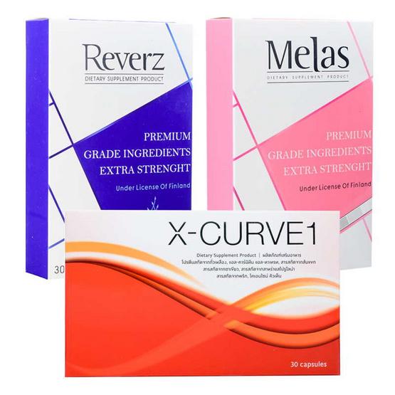 The skin Absolute Beauty Set ผลิตภัณฑ์เสริมอาหาร Reverz Melasและ X-curve 1 รวมบรรจุ 90 แคปซูล