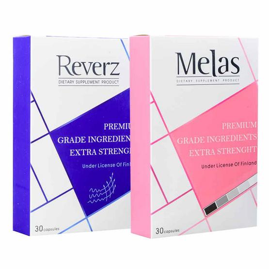 The skin Beauty set ผลิตภัณฑ์เสริมอาหารรีเวิร์ซ (Reverz) และ เมลาส (Melas) รวมบรรจุ 60 แคปซูล