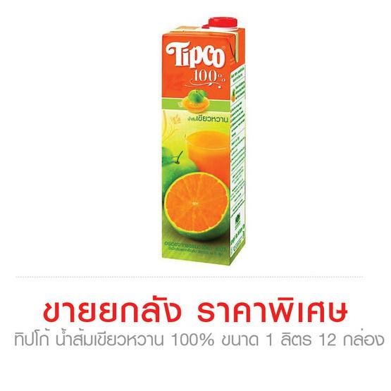 Tipco ทิปโก้ น้ำส้มเขียวหวาน 100% ขนาด 1 ลิตร (ขายยกลัง) (12 ชิ้น)