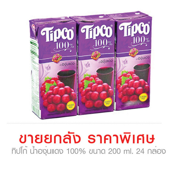 Tipco ทิปโก้ น้ำองุ่นแดง 100% ขนาด 200 ml. (ขายยกลัง) (24 ชิ้น)