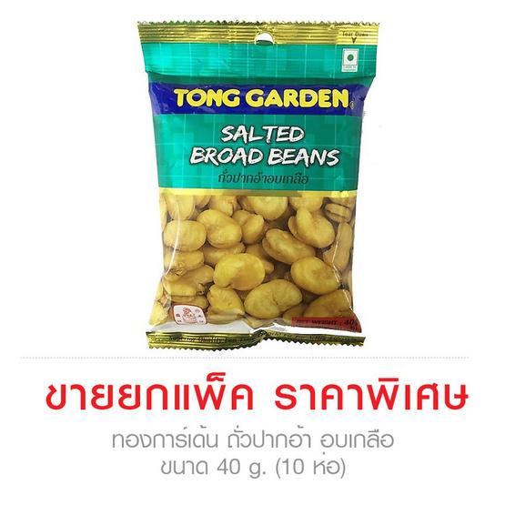 Tong Garden ทองการ์เด้น ถั่วปากอ้า อบเกลือ ขนาด 40 g. (10 ชิ้น)