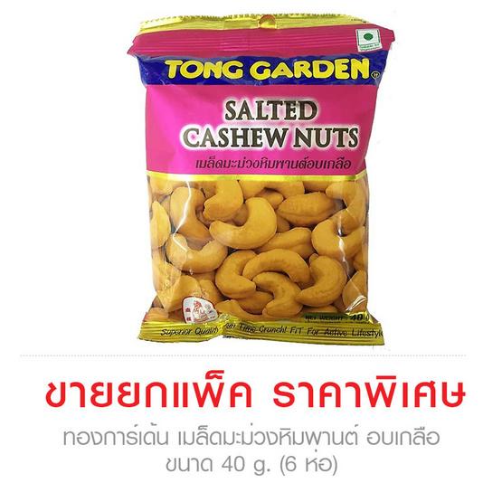 Tong Garden ทองการ์เด้น เมล็ดมะม่วงหิมพานต์ อบเกลือ ขนาด 40 g. (6 ชิ้น)