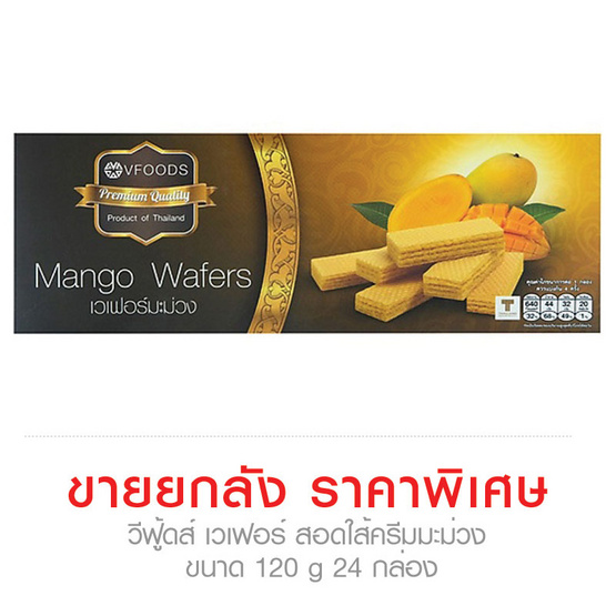 V Foods  วีฟู้ดส์ เวเฟอร์ สอดใส้ครีมมะม่วง ขนาด 120 g (ขายยกลัง ราคาพิเศษ!!!) (24 กล่อง)