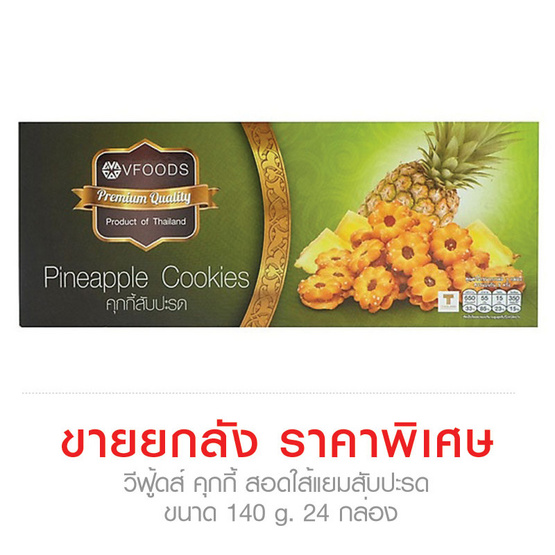 V Foods  วีฟู้ดส์ คุกกี้ สอดใส้แยมสับปะรด ขนาด 140 g (ขายยกลัง ราคาพิเศษ!!!) (24 กล่อง)