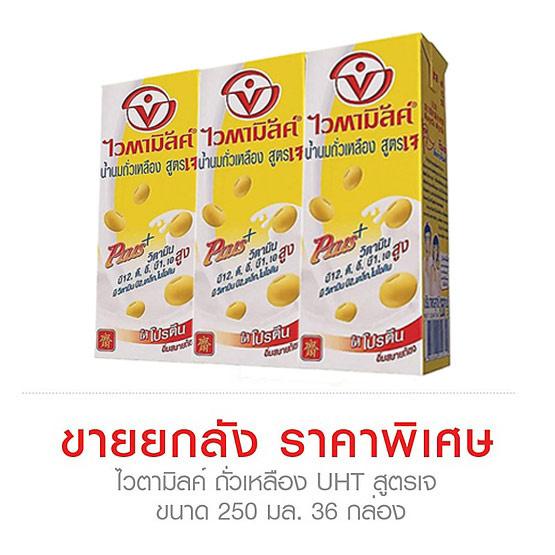 Vitamilk ถั่วเหลือง UHT ไวตามิลค์ สูตรเจ ขนาด 250 ml. (ขายยกลัง) (36 ชิ้น)
