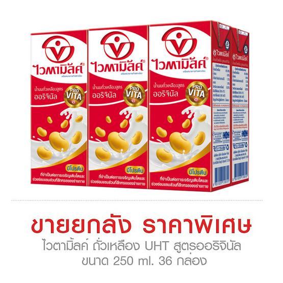 Vitamilk ถั่วเหลือง UHT ไวตามิ้ลค์ สูตรออริจินัล ขนาด 250 ml. (ขายยกลัง) (36 ชิ้น)