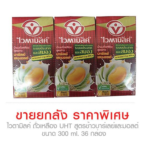 Vitamilk ถั่วเหลือง UHT ไวตามิลค์ สูตรข้าวบาร์เลย์ และมอลต์ ขนาด 300 ml. (ขายยกลัง) (36 ชิ้น)