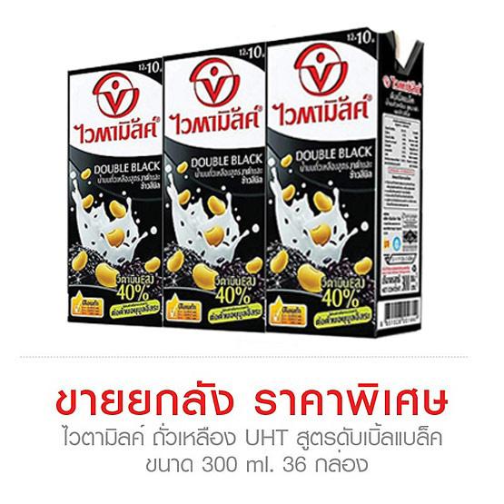 Vitamilk ถั่วเหลือง UHT ไวตามิลค์ สูตรดับเบิ้ลแบล็ค ขนาด 300 ml. (ขายยกลัง) (36 ชิ้น)