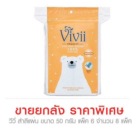 Vivii วีวี่ สำลี แผ่น ขนาด 50 กรัม ขายยกลัง (Pack6 จำนวน 8 Pack)