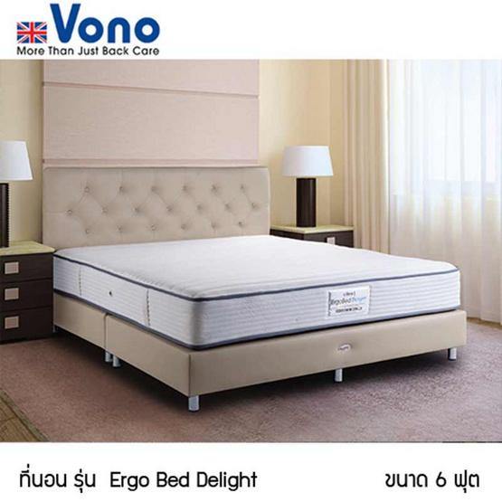 Vono ที่นอน รุ่น Ergo Bed Delight - ขนาด 6 ฟุต