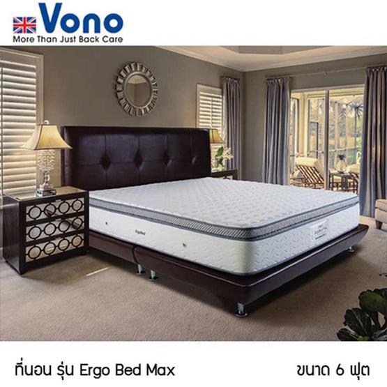 Vono ที่นอน รุ่น Ergo Bed Max - ขนาด 6 ฟุต