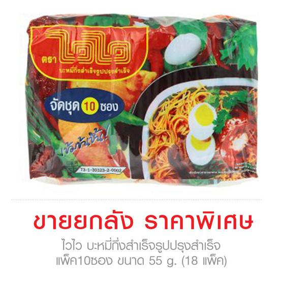 Wai Wai ไวไว บะหมี่กึ่งสำเร็จรูปปรุงสำเร็จ แพ็ค10ซอง ขนาด 55 g. (18 ชิ้น)