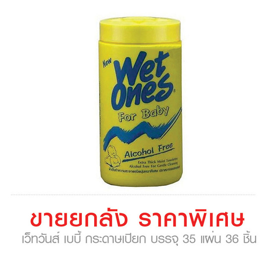 Wetones กระดาษเปียก เว็ทวันส์ เบบี้ บรรจุ 35 แผ่น ...ขายยกลัง (36ชิ้น) ราคาพิเศษ!!!