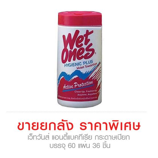 Wetones กระดาษเปียก เว็ทวันส์ แอนตี้แบคทีเรีย บรรจุ 60 แผ่น ...ขายยกลัง (36ชิ้น) ราคาพิเศษ!!!