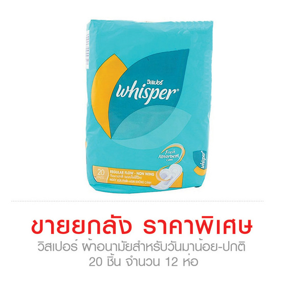 Whisper ผ้าอนามัย วิสเปอร์สำหรับวันมาน้อย-ปกติ 20ชิ้น จำนวน12ห่อ...ขายยกลังราคาพิเศษ!!!